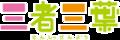 Sansha Sanyō logo.png