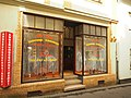 Schneiderei, Christengasse, Boppard Bild 3.JPG