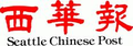 Seattle-Chinese-Post-Logo2.png