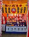 Setsubun market, Japan.jpg