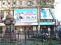 Shaftesbury Theatre - geograph.org.uk - 1098957.jpg