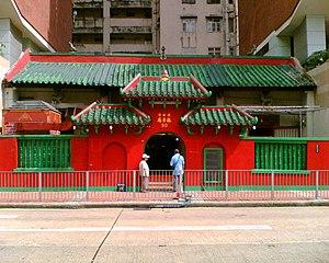 Shantung Street - Shui Yuet Temple in Shantung Street.