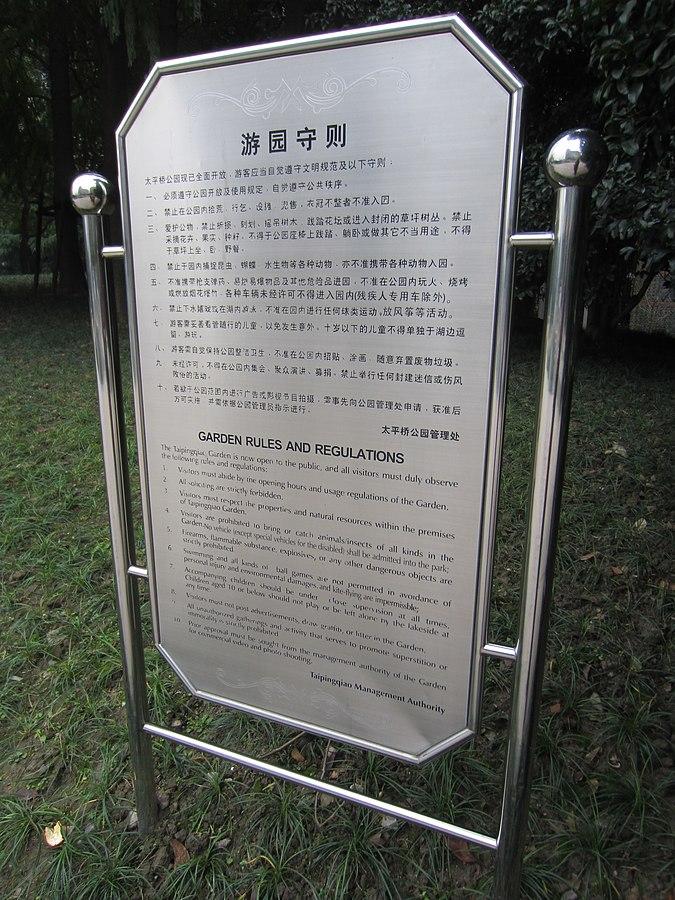 Taipingqiao Park