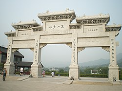 Shaolin temple entrance.jpg