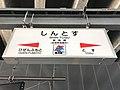 Shin-Tosu Station Sign (Nagasaki Main Line) 2.jpg