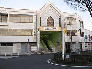 Shin-keisei-railway-Kamihongo-station-southside-entrance-20100101.jpg