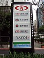 Shin Kong Life Xinban Financial Building sign 20170909.jpg