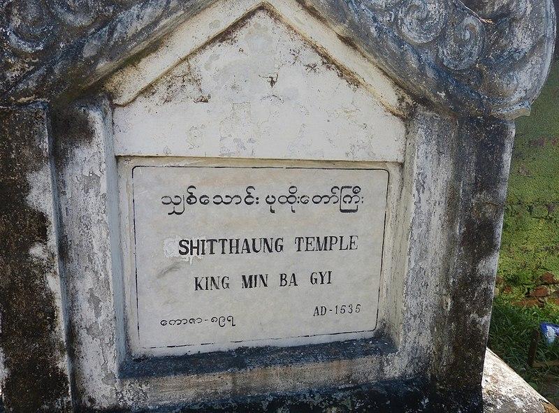 File:Shitthaung temple sign.jpg