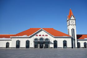 Shuangcheng North Railway Station.jpg