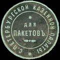 Siegelmarke Finanz-Kammer St. Petersburg W0319591.jpg
