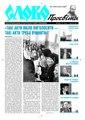 Slovo-04-2011.pdf