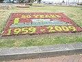Splendid flowerbed opposite Gosport Ferry Ticket Office (2) - geograph.org.uk - 1382510.jpg
