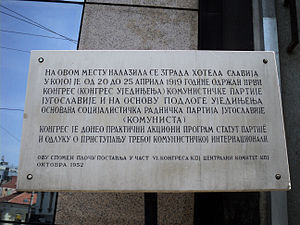 League of Communists of Yugoslavia - Plaque in front of modern Hotel Slavija in Slavija Square, Belgrade, commemorating the First Congress of the Socialist Labor Party of Yugoslavia (Communists), which was held in the old Hotel Slavija in 1919.