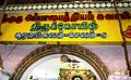 Sri Surguru Appa Paithiyam Swamigal Temple, Salem - panoramio (2).jpg
