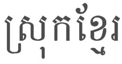 Der Landesname Kambodscha