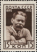 Stamp Soviet Union 1932 392.png
