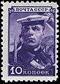 Stamp Soviet Union 1948 1248.jpg
