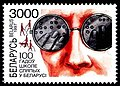 Stamp of Belarus - 1997 - Colnect 455751 - Centennial of the school for the blind in Belarus.jpeg