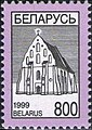 Stamp of Belarus - 1999 - Colnect 278810 - Ishkold s cathedral 15th centure.jpeg