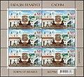 Stamp of Belarus - 2019 - Colnect 877258 - Slonim.jpeg