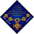 Stamp of Russia 2012 No 1585 Inauguration of V Putin.jpg