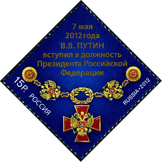 Stamp of Russia 2012 No 1585 Inauguration of V Putin.jpg
