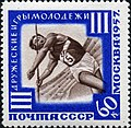 Stamp of USSR 2024.jpg