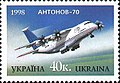 Stamp of Ukraine s228.jpg