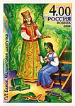 Stamps of Russia 2004 No 912-914 crop.jpg