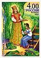 Stamps of Russia 2004 No 912-914 crop.jpg