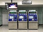 TVM in Terminal 1 of Shuangliu International Airport Station.jpg