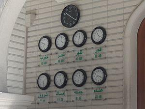 Salah times - Salah times at Taipei Cultural Mosque in Taiwan.