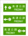 Taiwan road sign Art104.1-2003.png