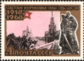 The Soviet Union 1968 CPA 3612 stamp (Moscow Victory Parade of 1945 and Soviet War Memorial (Yevgeny Vuchetich), Treptower Park, Berlin).png