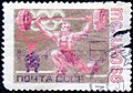 The Soviet Union 1968 CPA 3646 stamp (Olympic Weightlifting. Snatch) cancelled.jpg