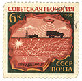 The Soviet Union 1968 CPA 3682 stamp (Controlled Explosion at Reflection Seismology and Aeromagnetic Survey) cancelled.jpg