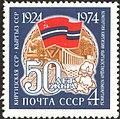 The Soviet Union 1974 CPA 4386 stamp (Kirghiz Soviet Socialist Republic (Established on 1924.10.14)).jpg