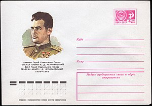 The Soviet Union 1974 Illustrated stamped envelope Lapkin 74-157(9531)face(Ivan Chernyakhovsky).jpg