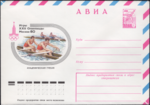 The Soviet Union 1978 Illustrated stamped envelope Lapkin 78-361(12922)face(Rowing).png