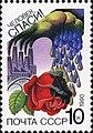 The Soviet Union 1990 CPA 6163 stamp (Save atmosphere. Acid rain destroying rose).jpg