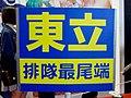 Tong Li Publishing booth queue end board, Comic Exhibition 20170813.jpg