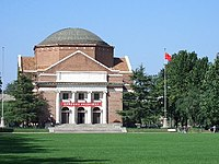 Tsinghua University - Grand auditorium.JPG