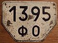 USSR, RUSSIAN S.F.S.R. OREL 1981 SERIES -TRACTOR PLATE - Flickr - woody1778a.jpg