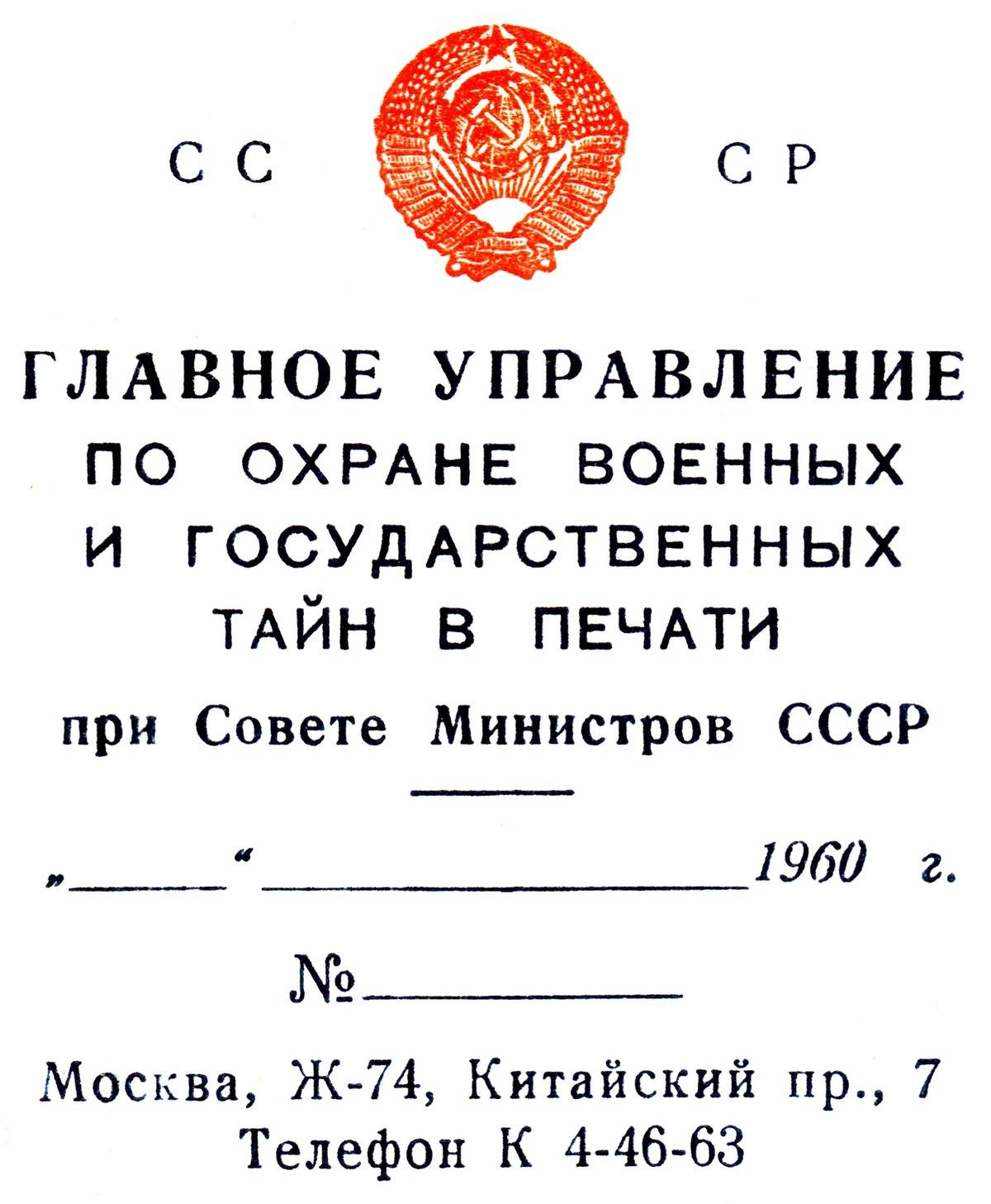 Цензура в СССР — Википедия