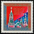 USSR 1986 5716 3396 0.jpg