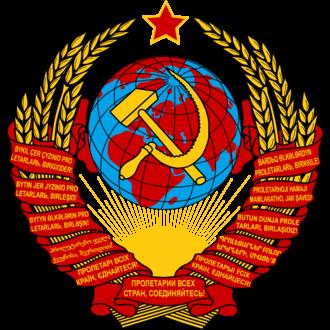 State Emblem of the Soviet Union - Image: USSR COA 1936