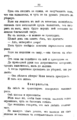 V.M. Doroshevich-Collection of Works. Volume VIII. Stage-32.png