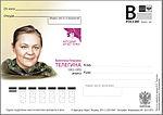 Valentina Telegina Postal card Russia 2015.jpg