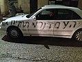Vandalized car in Yassuf 17Dec 2018 העם דורש תחזירו אש.jpg