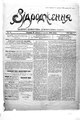 Vidrodzhennia 1918 038.pdf